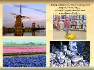 С Нидерландами обычно ассоциируются ветряные мельницы, тюльпаны, деревянные б