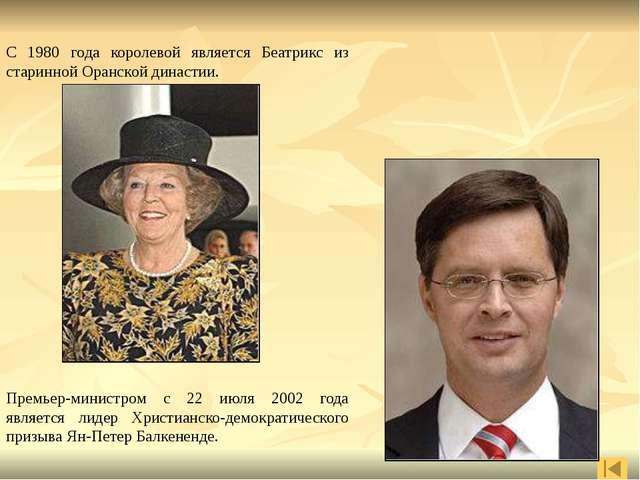 С 1980 года королевой является Беатрикс из старинной Оранской династии. Премь...