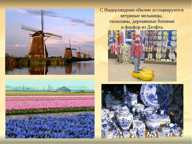 С Нидерландами обычно ассоциируются ветряные мельницы, тюльпаны, деревянные б...