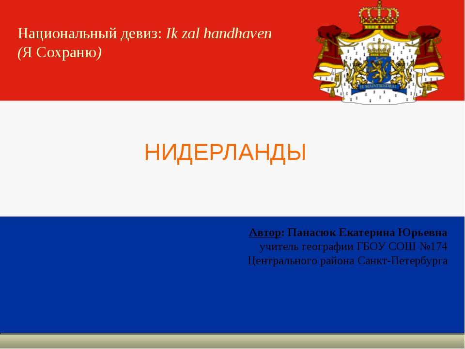 НИДЕРЛАНДЫ Национальный девиз: Ik zal handhaven (Я Сохраню) Автор: Панасюк Ек...
