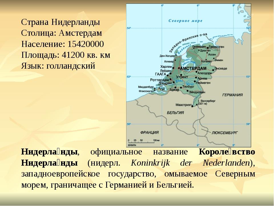 Страна Нидерланды Столица: Амстердам Население: 15420000 Площадь: 41200 кв. к...