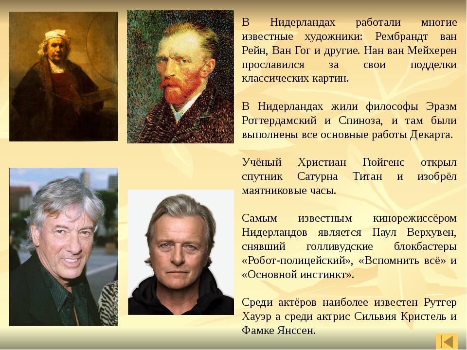 В Нидерландах работали многие известные художники: Рембрандт ван Рейн, Ван Го...