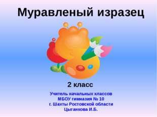 Муравленый изразец Учитель начальных классов МБОУ гимназия № 10 г. Шахты Рост