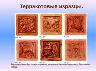 Терракотовые изразцы. Терракотовые фигурные изразцы из церкви Николы Мокрого