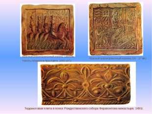 Терракотовая плита в поясе Рождественского собора Ферапонтова монастыря. 1491