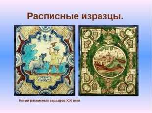 Копии расписных изразцов XIX века Расписные изразцы.