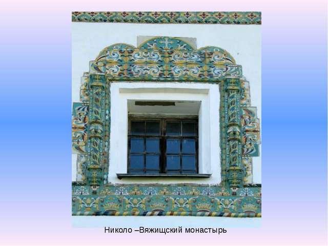 Николо –Вяжищский монастырь