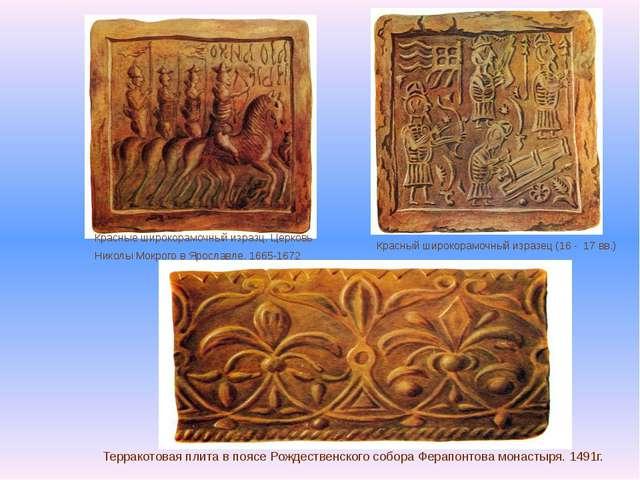 Терракотовая плита в поясе Рождественского собора Ферапонтова монастыря. 1491...