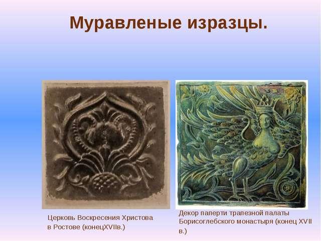 Муравленые изразцы. Декор паперти трапезной палаты Борисоглебского монастыря...