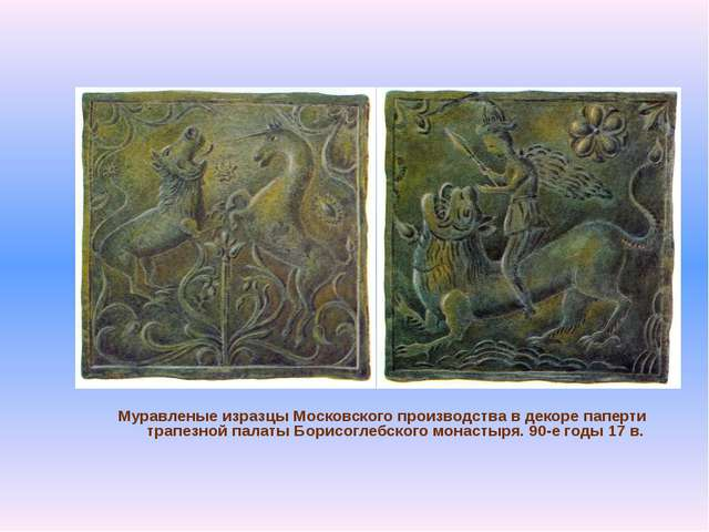 Муравленые изразцы Московского производства в декоре паперти трапезной палаты...