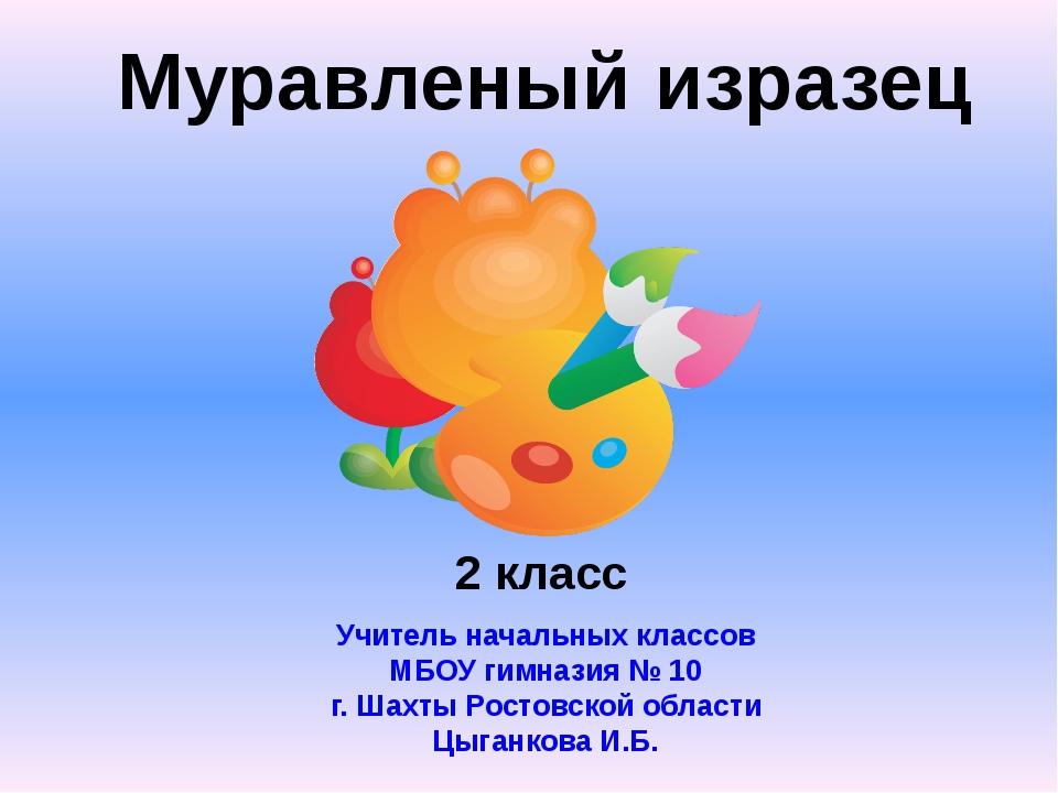 Муравленый изразец Учитель начальных классов МБОУ гимназия № 10 г. Шахты Рост...
