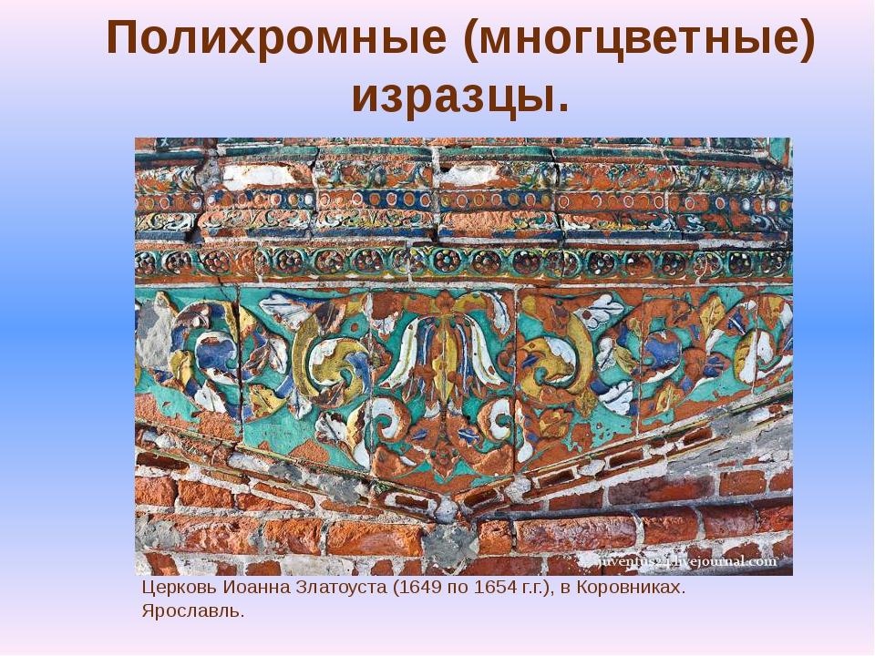 Полихромные (многцветные) изразцы. Церковь Иоанна Златоуста (1649 по 1654 г.г...