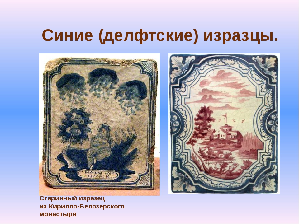 Синие (делфтские) изразцы. Старинный изразец из Кирилло-Белозерского монастыря