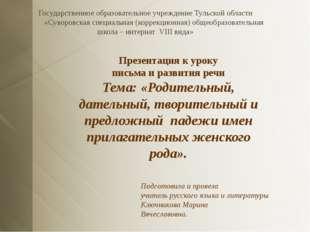 Государственное образовательное учреждение Тульской области «Суворовская спе