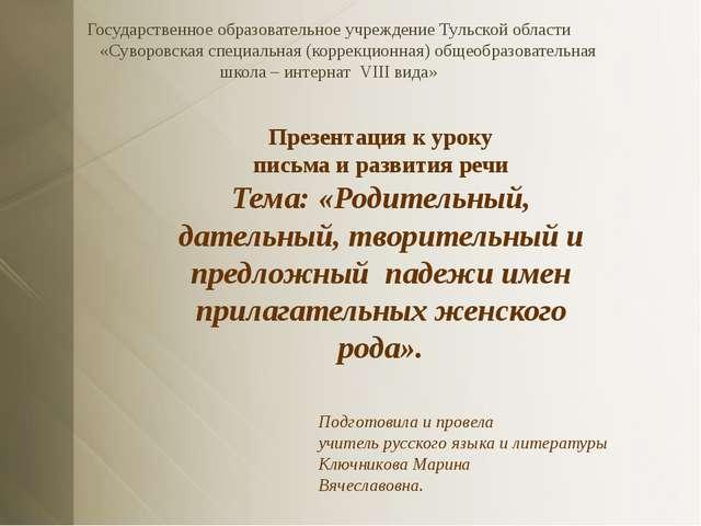 Конспект урока русский язык.класс предложный падеж