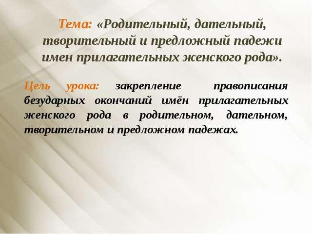 Тема: «Родительный, дательный, творительный и предложный падежи имен прилага...