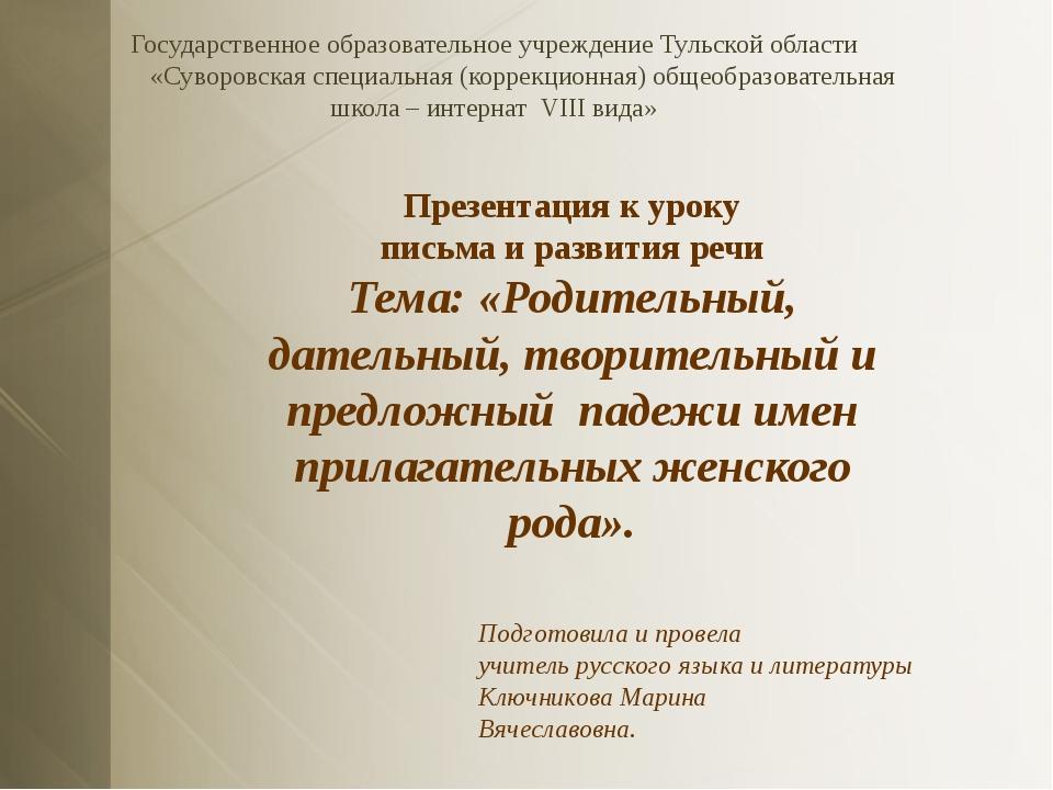 Государственное образовательное учреждение Тульской области «Суворовская спе...