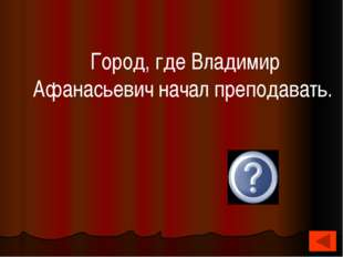 В какой газете были изданы первые рассказы Обручева? Сын Отечества