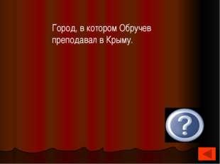 Сколько художественных произведений у Обручева? 17