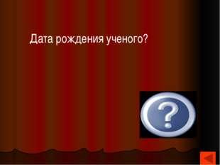 Кем были предки Обручева? Военные