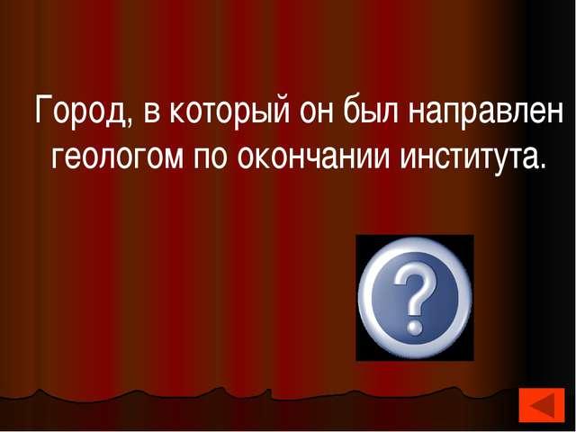 На какой реке в Сибири им были открыты месторождения золота? Лена