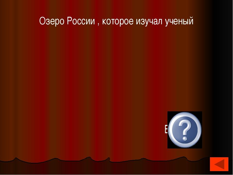 Какой каменноугольный бассейн России был им предсказан? Тунгусский