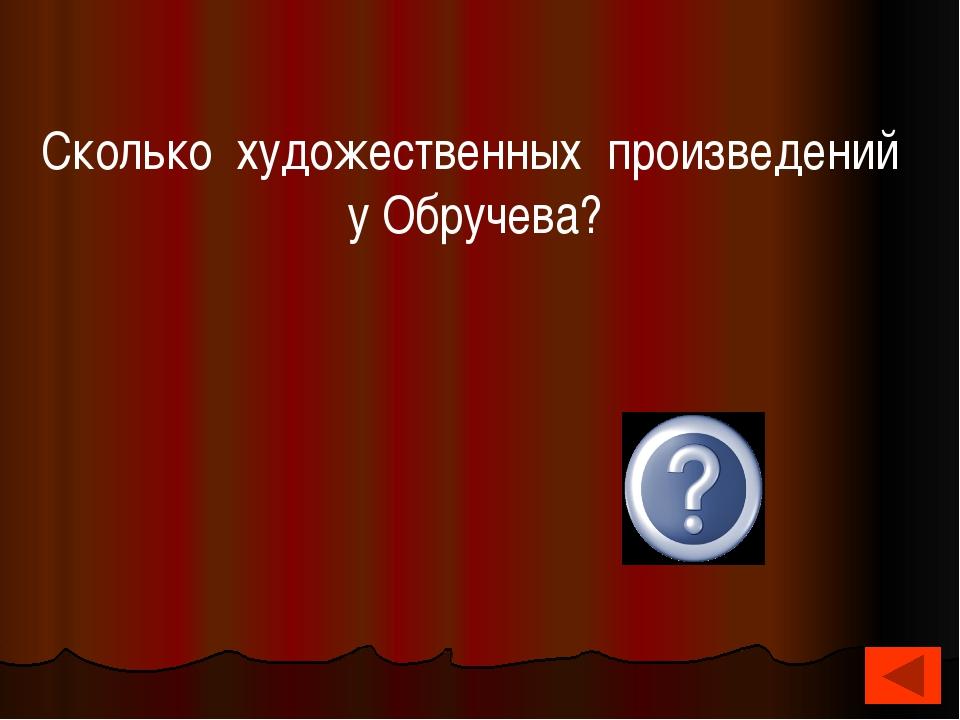 Город, в котором Обручев преподавал в Крыму. Симферополь