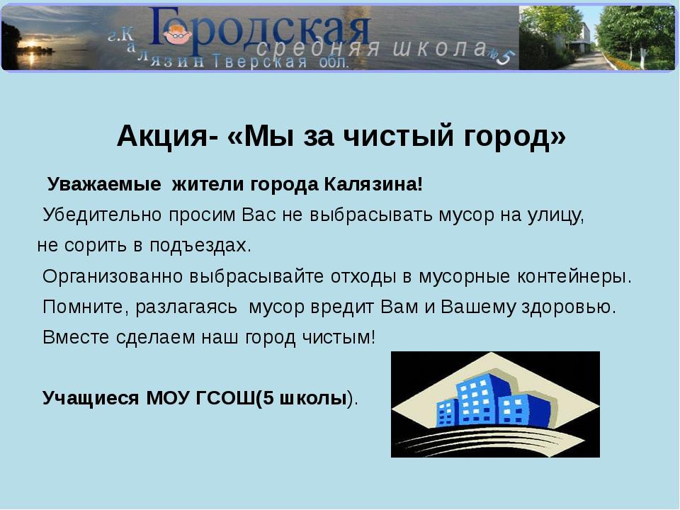 Акция- «Мы за чистый город» Уважаемые жители города Калязина! Убедительно пр...