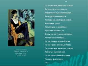 «Анна Ахматова». Портрет работы Н.И. Альтмана. 1914. Русский музей. *** Ты пи