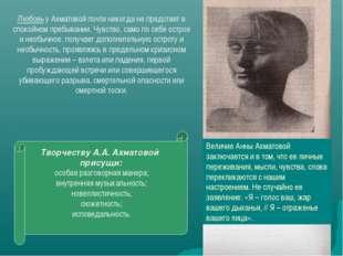 Величие Анны Ахматовой заключается и в том, что ее личные переживания, мысли