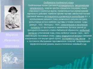 Марина Ивановна Цветаева Особенности поэтического языка Свойственные поэзии Ц