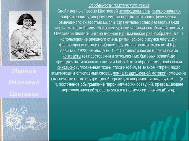 Марина Ивановна Цветаева Особенности поэтического языка Свойственные поэзии Ц...