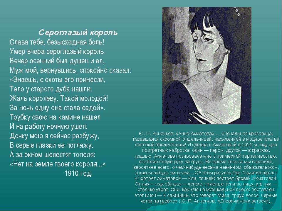 Ю. П. Анненков. «Анна Ахматова».... «Печальная красавица, казавшаяся скромной...