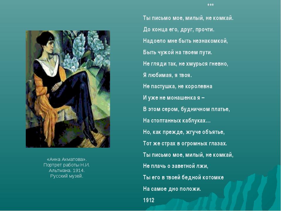 «Анна Ахматова». Портрет работы Н.И. Альтмана. 1914. Русский музей. *** Ты пи...