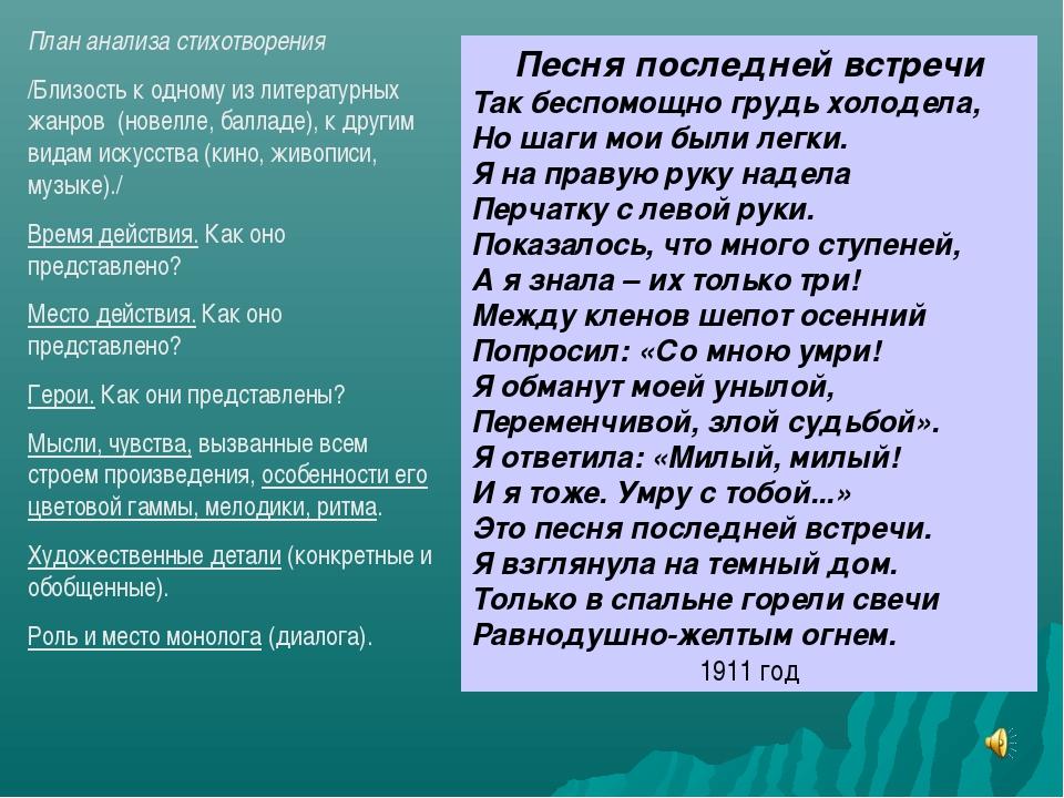 План анализа стихотворения /Близость к одному из литературных жанров (новелле...