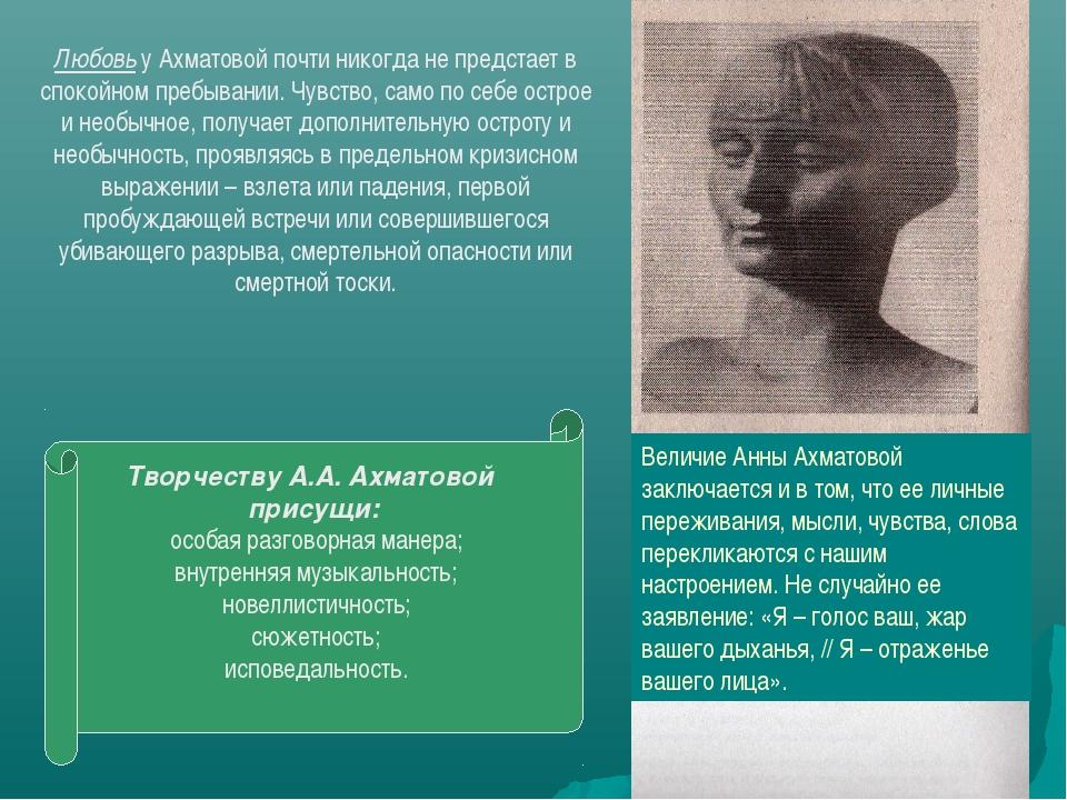 Величие Анны Ахматовой заключается и в том, что ее личные переживания, мысли...