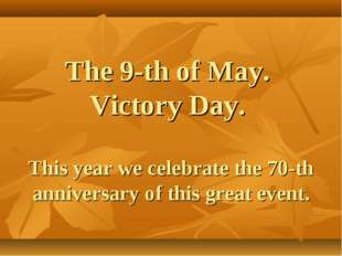 The 9-th of May. Victory Day. This year we celebrate the 70-th anniversary of