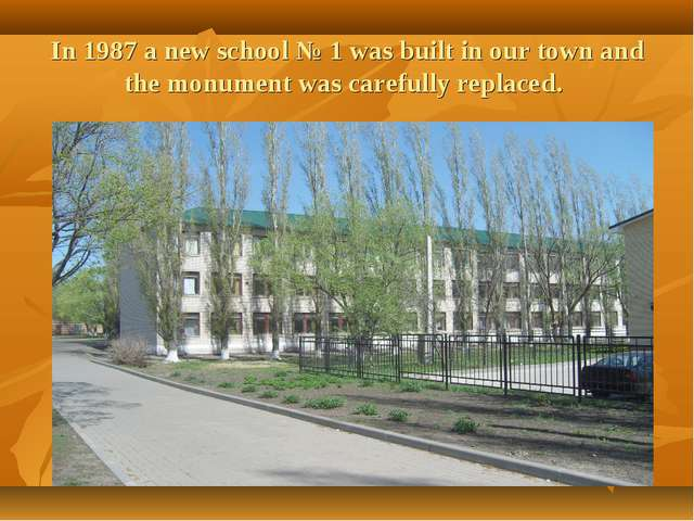 In 1987 a new school № 1 was built in our town and the monument was carefully...