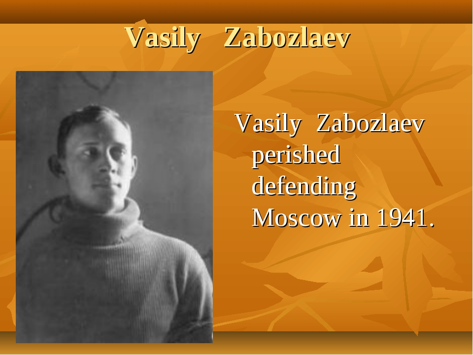 Vasily Zabozlaev Vasily Zabozlaev perished defending Moscow in 1941.