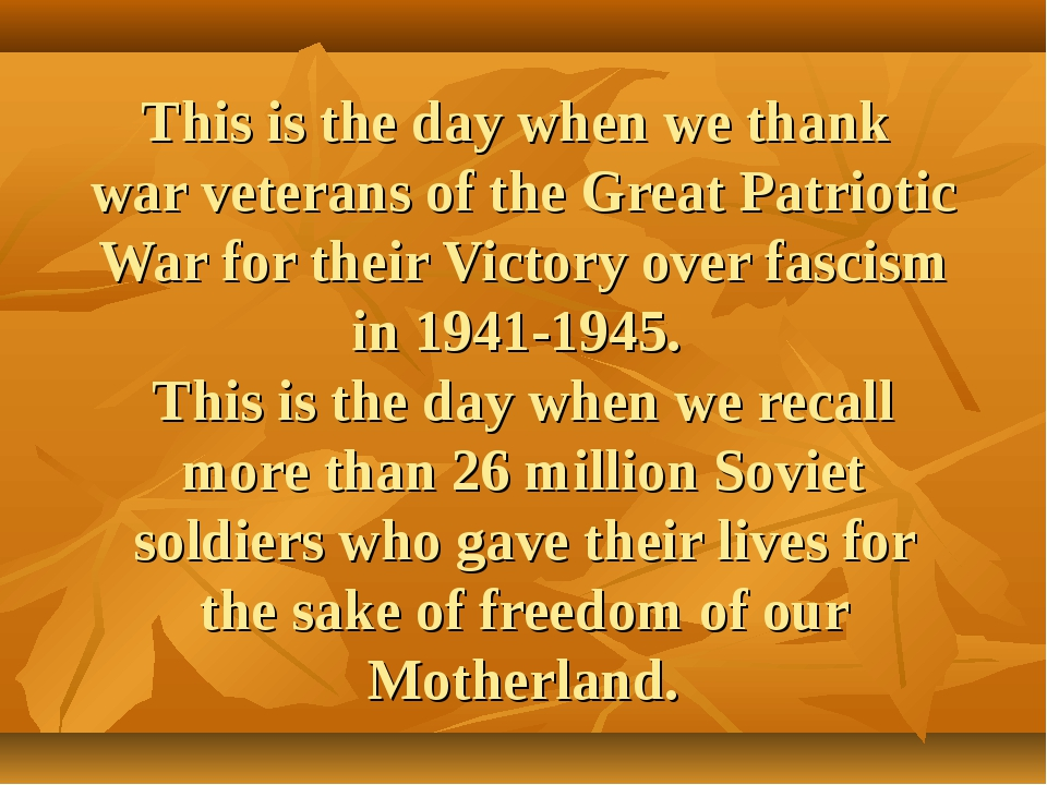This is the day when we thank war veterans of the Great Patriotic War for the...