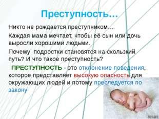 Преступность… Никто не рождается преступником… Каждая мама мечтает, чтобы её