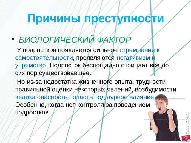 БИОЛОГИЧЕСКИЙ ФАКТОР У подростков появляется сильное стремление к самостоятел...