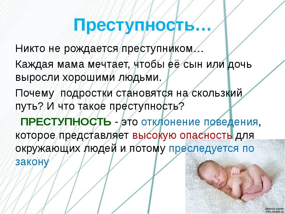 Преступность… Никто не рождается преступником… Каждая мама мечтает, чтобы её...