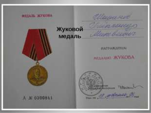 Жуковой медаль