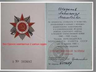 Эхэ Ороноо хамгаалгын 2 шатын орден