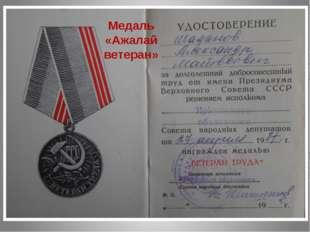 Медаль «Ажалай ветеран»