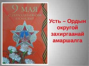 Усть – Ордын округой захиргаанай амаршалга