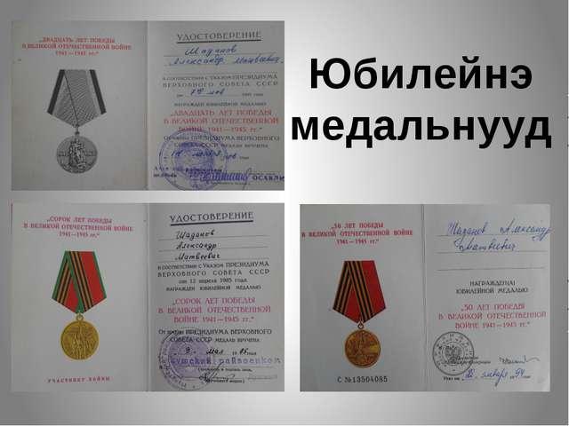 Юбилейнэ медальнууд