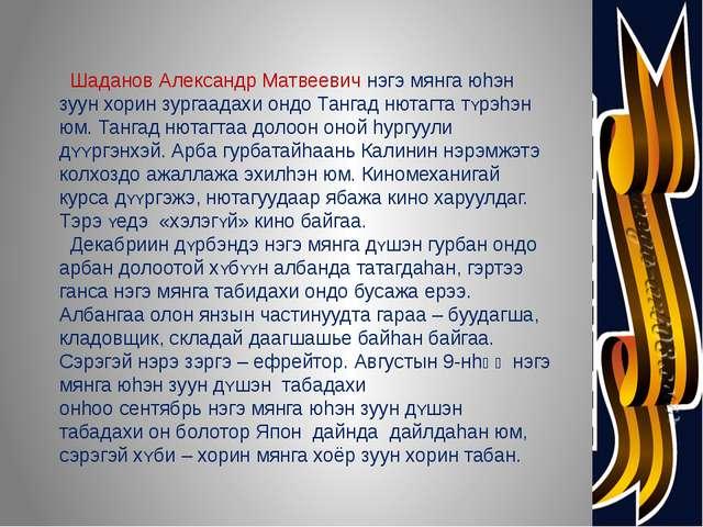Шаданов Александр Матвеевич нэгэ мянга юhэн зуун хорин зургаадахи ондо Танга...