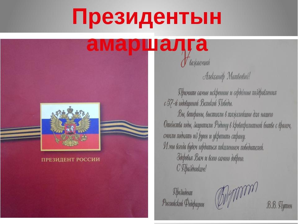 Президентын амаршалга